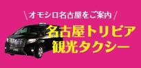 名古屋トリビア観光タクシー